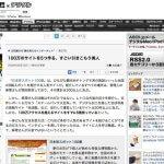 「古田雄介の顔の見えるインターネット」インタビューに掲載されました