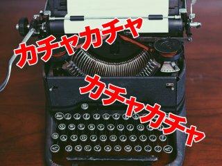 キーボードをタイプライター音に変更する方法・LupinTypin'X