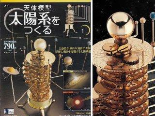 ディアゴスティーニの『天体模型 太陽系を作る』とオーラリー