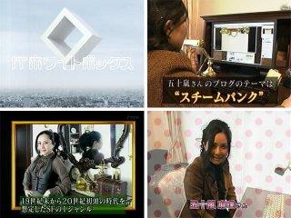スチームパンクが公共の電波に! NHK『ITホワイトボックス』出演