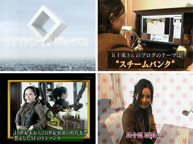 NHK『ITホワイトボックス』にスチームパンク出演