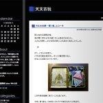 サイト「天文古玩」素晴らしき哉!郷愁の天文趣味