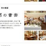 女性だって大好きなお店・東急ハンズ名古屋店「男の書斎」