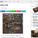 ギズモード・ジャパン「究極の工具箱」で当ブログが紹介されました
