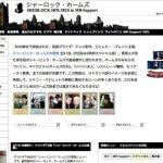 サイト「シャーロック・ホームズin MB-Support」
