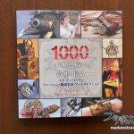 書籍『スチームパンク造形作品1000』7月発売!