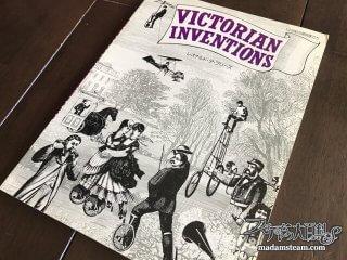 奇想天外な19世紀の発明品・ヴィクトリアンインベンション(VICTORIAN INVENTIONS)