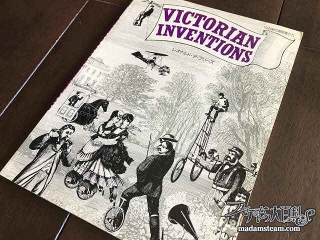 書籍 「ヴィクトリアンインベンション(VICTORIAN INVENTIONS)」 奇想天外な発明品