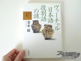 〜ですわ、〜てよ? お嬢様言葉の起源『ヴァーチャル日本語役割語の謎』