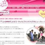 「NHK 東京カワイイ★TV」スチームパンク大特集!