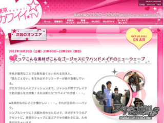 NHK総合「東京カワイイ★TV」でスチームパンクが大特集!