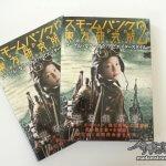 またまた出ました『スチームパンク東方研究所2』出版!