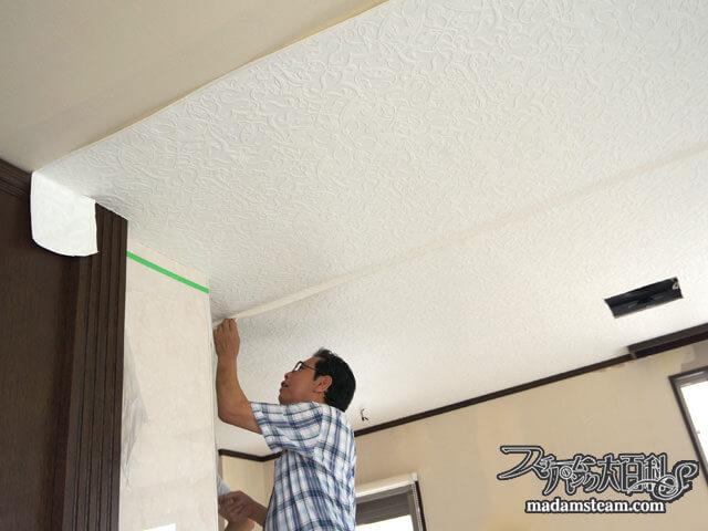 蒸気邸改造記10:天井の壁紙(06/11-06/13)