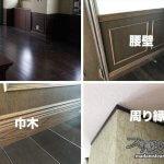 蒸気邸改造記11:腰壁と巾木と周り縁(06/07-06/13)