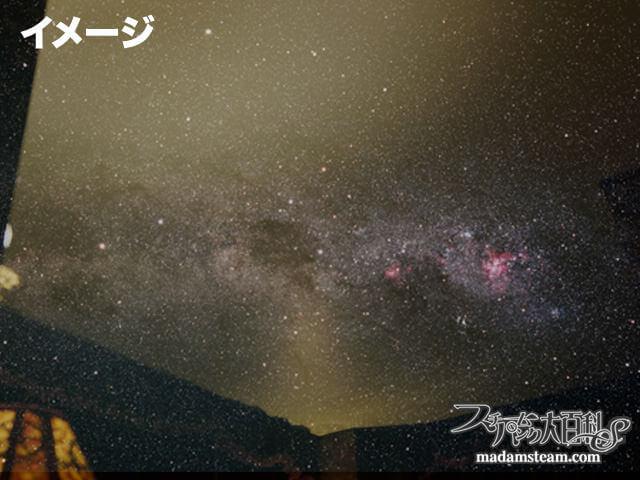 蒸気邸改造記21:ベッドルームを星空のプラネタリウムに
