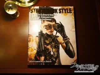 『スチームパンク東方研究所』の英語版『Steampunk Style』が発売されました