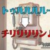 トゥルル→チリリン♪ アンティーク電話の電子音をレトロなベル音に改造