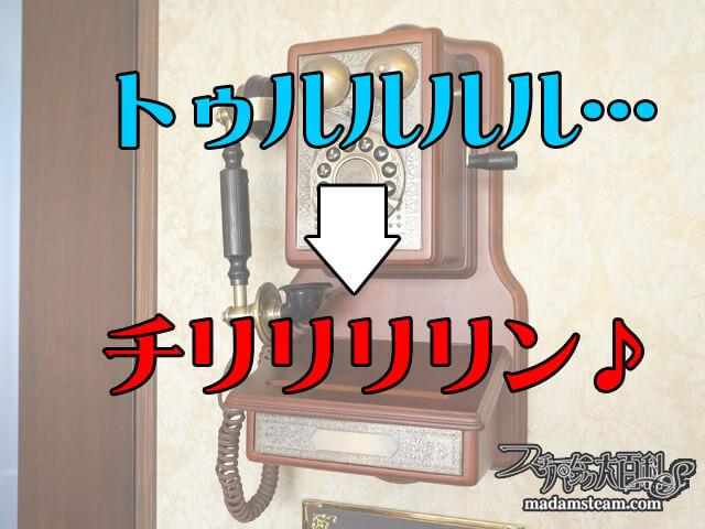 アンティーク電話の電子音をベル音に改造