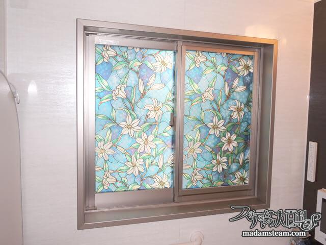 洗面所改造記4「お風呂の窓にステンドグラス風シート」