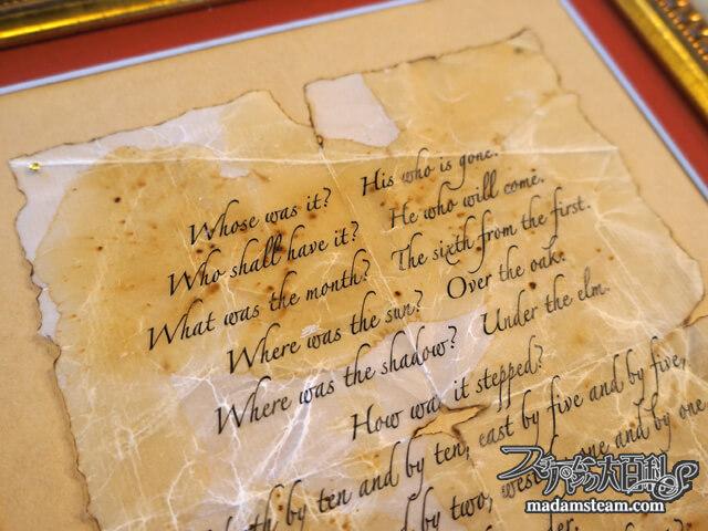「マスグレイヴ家の儀式書」蝋(ろう)引き紙の作り方