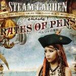 スチームガーデン7(ペルシャの海賊)の基本事項とQ&A