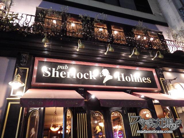 シャーロキアン必見の英国パブ「シャーロック・ホームズ」