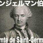不老不死の男・サンジェルマン伯爵とは何者?