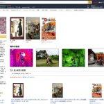 アマゾンに私・五十嵐麻理の著者ページができました(著者セントラル)