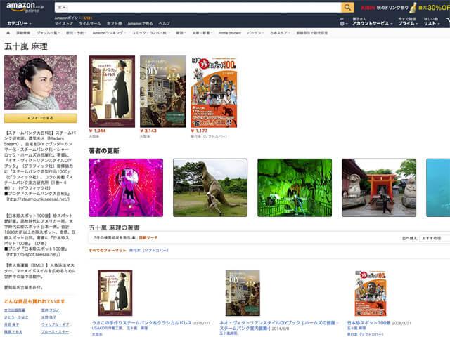 アマゾンに私の著者ページができました(著者セントラル)