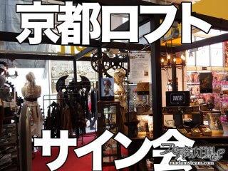 京都ロフト『ネオヴィクトリアンDIYブック』サイン会のお知らせ