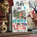 スチームパンク冒険大活劇!コミック『アトランティド』