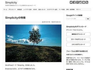 最強の無料WordPressテーマ「Simplicity(シンプリシティ)」