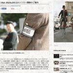 ツイード&自転車好きの諸君へ「ツイードラン(Tweed Run)尾州2015」