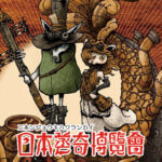 StrangeArtifactインタビュー&詳細「日本蒸奇博覧会 in 名古屋」