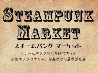 03/26(土)東京レンタルカフェにて「スチームパンクマーケット」開催!