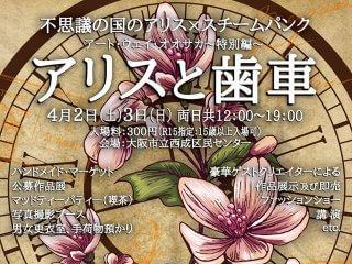 04/02〜04/03 Art Way Osaka~特別篇~「アリスと歯車」開催!