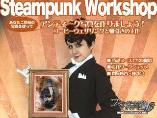 【申し込み開始】新宿オカダヤ・ワークショップとスチームパンクイベント