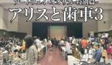 アリスと歯車3・アートウェイ・オオサカ〜特別編〜に参加しました!