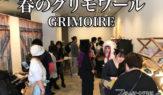春のグリモワール(GRIMOIRE)in大阪ロコロナギャラリーに参加しました!