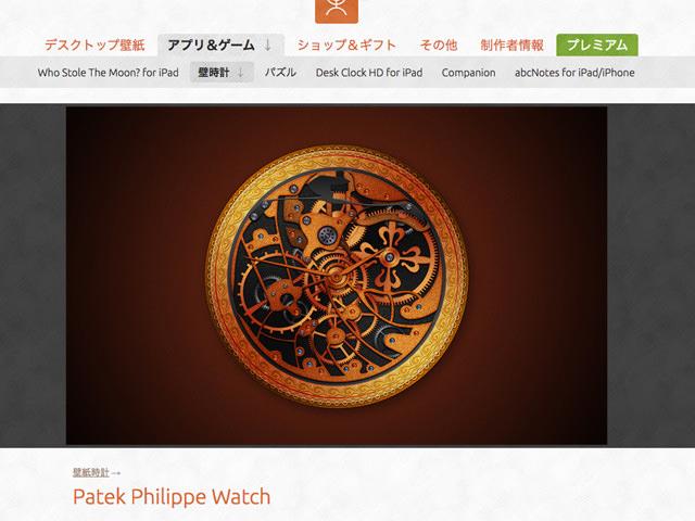 Wallpaper Clocks
