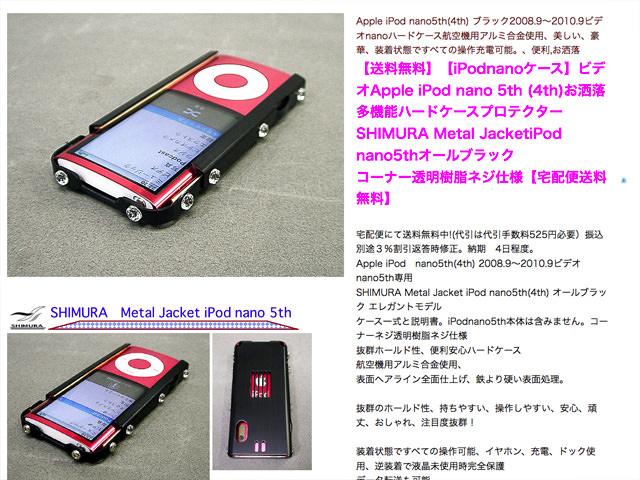 iPodプロテクタ