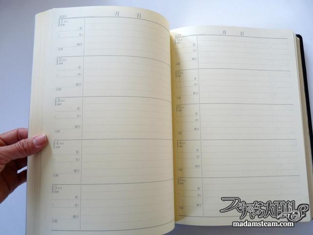 日記のすゝめ