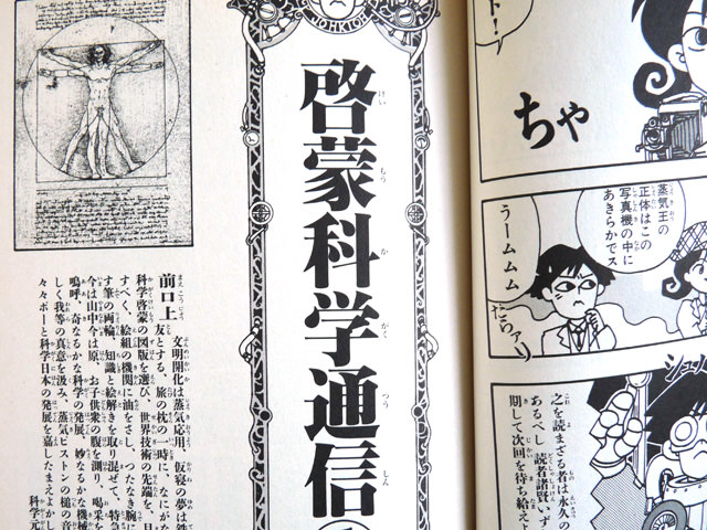 蒸気王(唐沢商會)