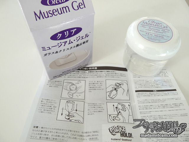 ミュージアムジェル・地震対策