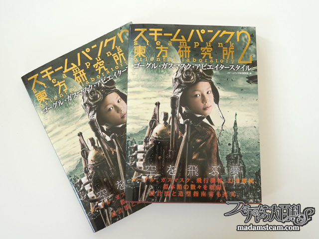 『スチームパンク東方研究所2』