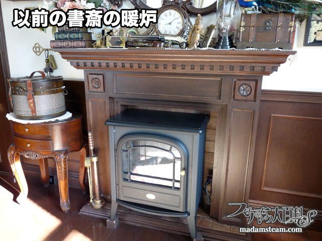 電気暖炉オプティミスト