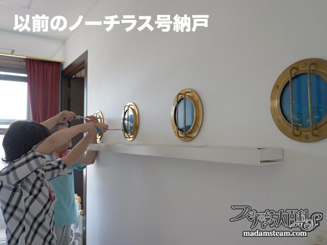 真鍮の船舶窓