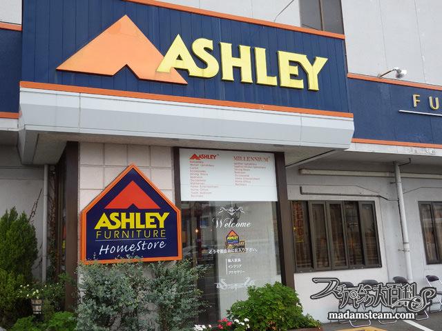アシュレイ家具