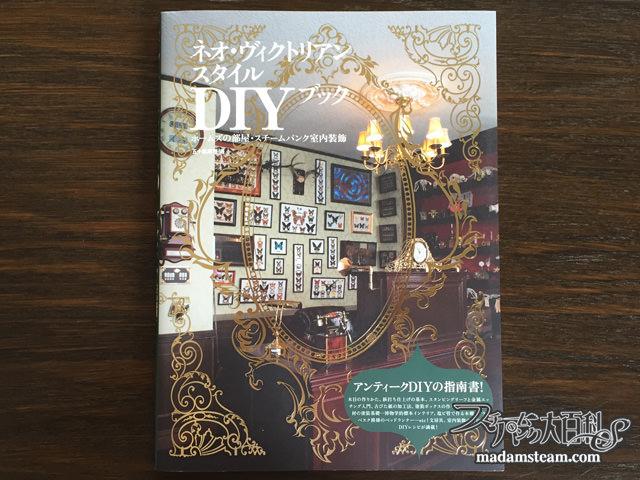 『ネオ・ヴィクトリアンスタイル DIYブック』