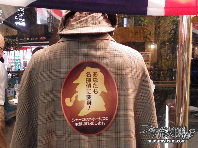 早川書房シャーロック・ホームズ